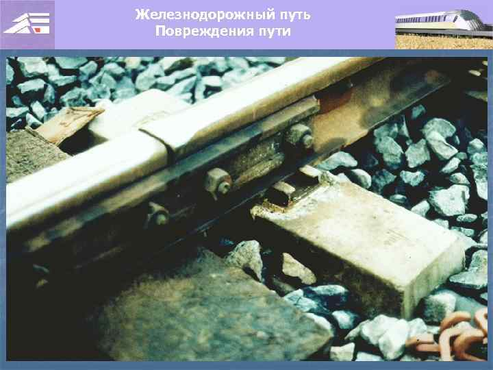 Железнодорожный путь Повреждения пути