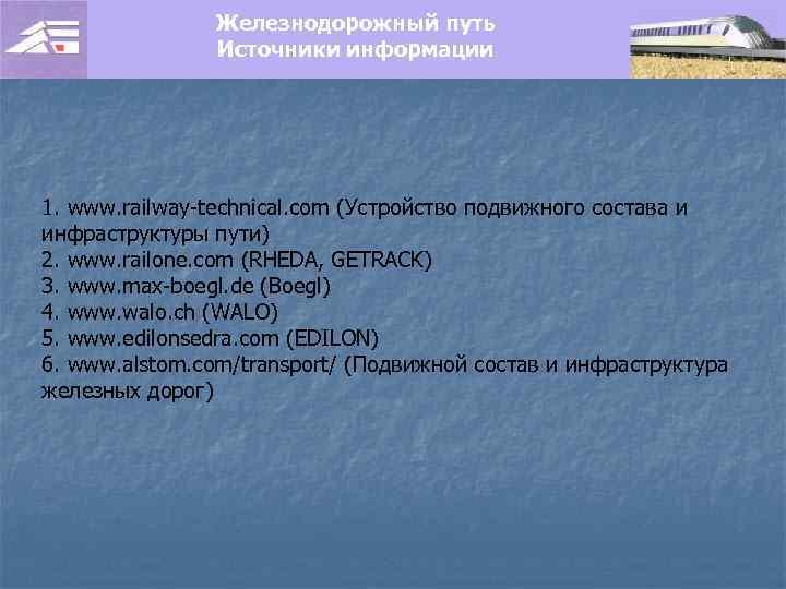 Железнодорожный путь Источники информации 1. www. railway-technical. com (Устройство подвижного состава и инфраструктуры пути)