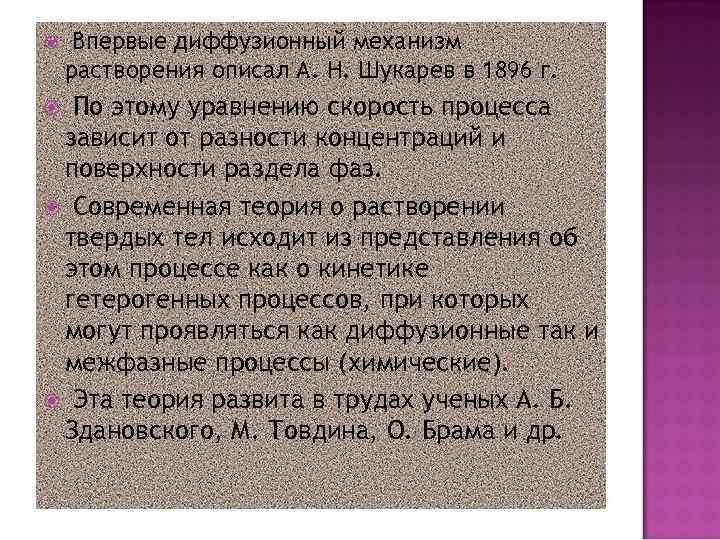 Впервые диффузионный механизм растворения описал А. Н. Шукарев в 1896 г. По этому