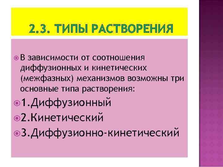 2. 3. ТИПЫ РАСТВОРЕНИЯ В зависимости от соотношения диффузионных и кинетических (межфазных) механизмов возможны