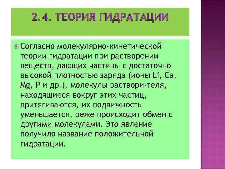 2. 4. ТЕОРИЯ ГИДРАТАЦИИ Согласно молекулярно-кинетической теории гидратации при растворении веществ, дающих частицы с