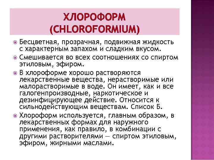 ХЛОРОФОРМ (CHLOROFORMIUM) Бесцветная, прозрачная, подвижная жидкость с характерным запахом и сладким вкусом. Смешивается во