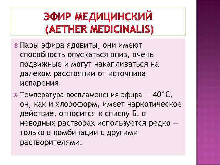 ЭФИР МЕДИЦИНСКИЙ (AETHER MEDICINALIS) Пары эфира ядовиты, они имеют способность опускаться вниз, очень подвижные