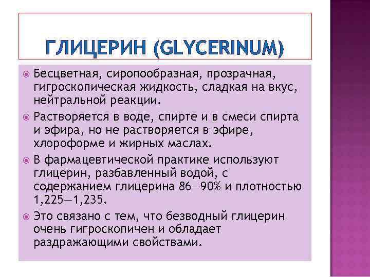ГЛИЦЕРИН (GLYCERINUM) Бесцветная, сиропообразная, прозрачная, гигроскопическая жидкость, сладкая на вкус, нейтральной реакции. Растворяется в