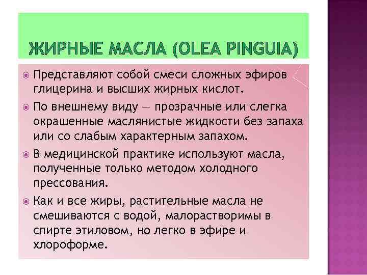 ЖИРНЫЕ МАСЛА (OLEA PINGUIA) Представляют собой смеси сложных эфиров глицерина и высших жирных кислот.