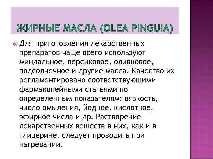 ЖИРНЫЕ МАСЛА (OLEA PINGUIA) Для приготовления лекарственных препаратов чаще всего используют миндальное, персиковое, оливковое,