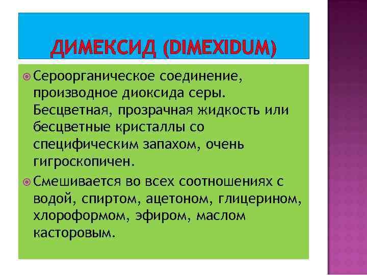 ДИМЕКСИД (DIMEXIDUM) Сероорганическое соединение, производное диоксида серы. Бесцветная, прозрачная жидкость или бесцветные кристаллы со