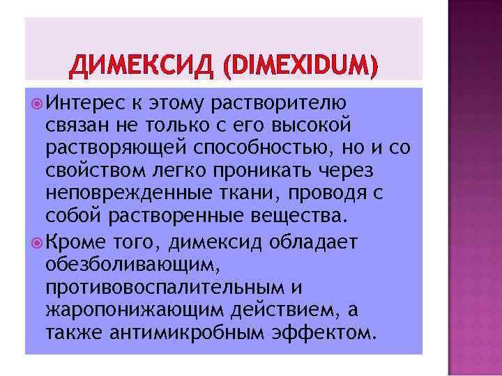 ДИМЕКСИД (DIMEXIDUM) Интерес к этому растворителю связан не только с его высокой растворяющей способностью,