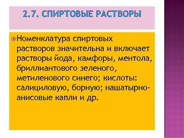 2. 7. СПИРТОВЫЕ РАСТВОРЫ Номенклатура спиртовых растворов значительна и включает растворы йода, камфоры, ментола,