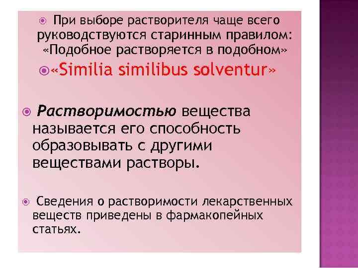 При выборе растворителя чаще всего руководствуются старинным правилом: «Подобное растворяется в подобном» «Similia