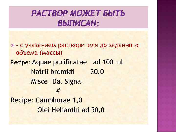 РАСТВОР МОЖЕТ БЫТЬ ВЫПИСАН: - с указанием растворителя до заданного объема (массы) Recipe: Aquae