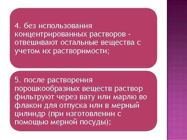4. без использования концентрированных растворов отвешивают остальные вещества с учетом их растворимости; 5. после