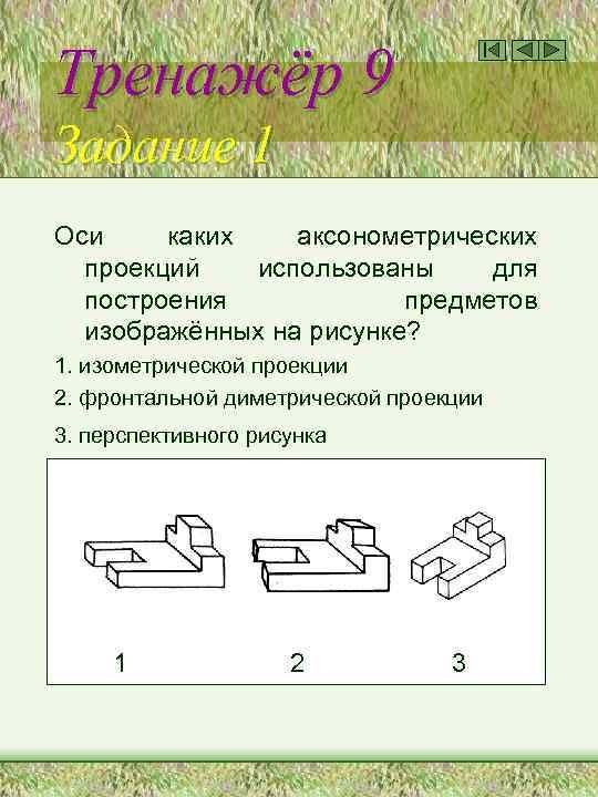 Тренажёр 9 Задание 1 Оси каких аксонометрических проекций использованы для построения предметов изображённых на