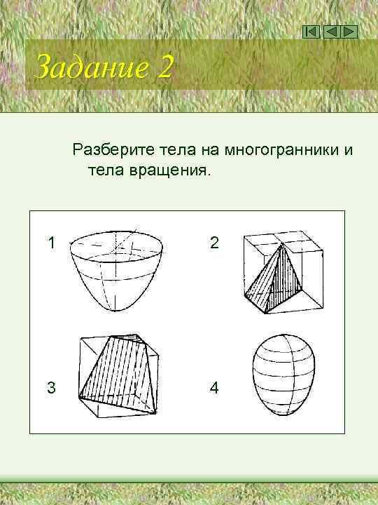Задание 2 Разберите тела на многогранники и тела вращения. 1 2 3 4