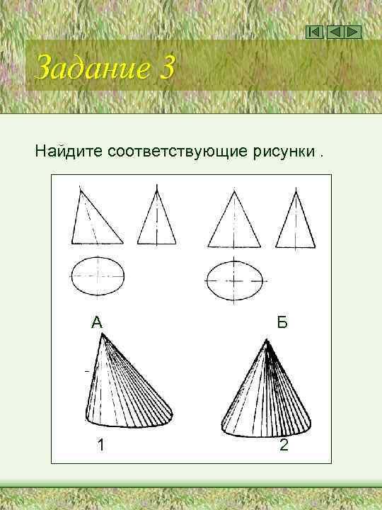 Задание 3 Найдите соответствующие рисунки. А Б 1 2