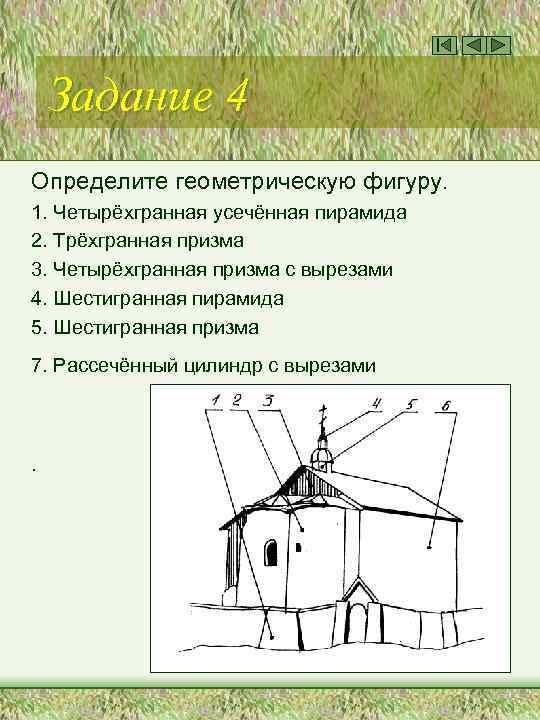 Задание 4 Определите геометрическую фигуру. 1. Четырёхгранная усечённая пирамида 2. Трёхгранная призма 3. Четырёхгранная