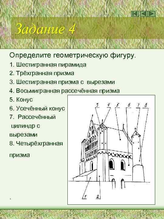 Задание 4 Определите геометрическую фигуру. 1. Шестигранная пирамида 2. Трёхгранная призма 3. Шестигранная призма