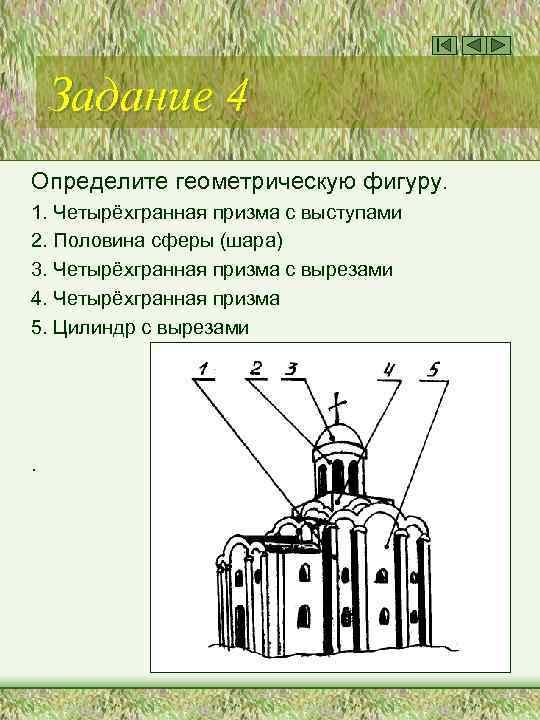 Задание 4 Определите геометрическую фигуру. 1. Четырёхгранная призма с выступами 2. Половина сферы (шара)