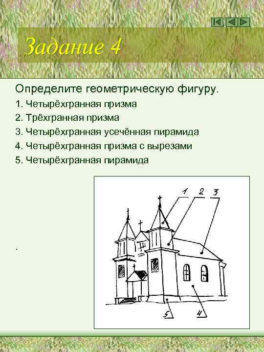 Задание 4 Определите геометрическую фигуру. 1. Четырёхгранная призма 2. Трёхгранная призма 3. Четырёхгранная усечённая