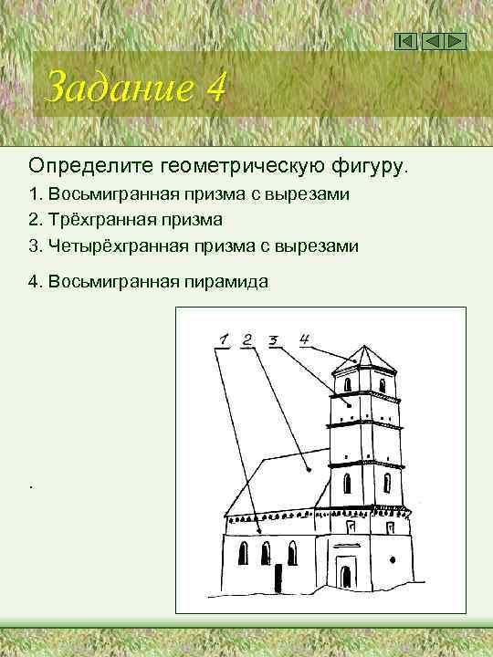 Задание 4 Определите геометрическую фигуру. 1. Восьмигранная призма с вырезами 2. Трёхгранная призма 3.