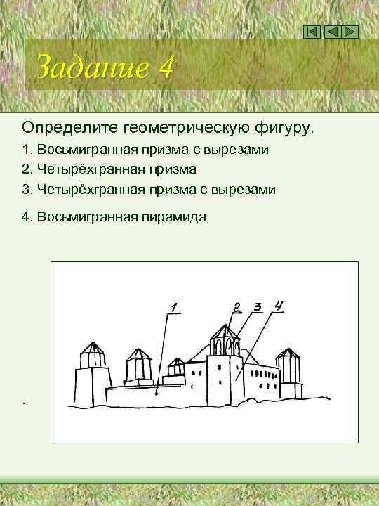 Задание 4 Определите геометрическую фигуру. 1. Восьмигранная призма с вырезами 2. Четырёхгранная призма 3.
