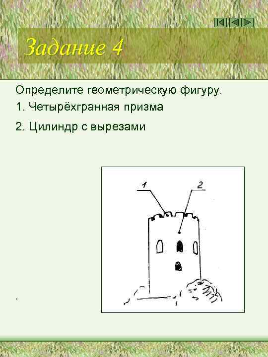 Задание 4 Определите геометрическую фигуру. 1. Четырёхгранная призма 2. Цилиндр с вырезами .