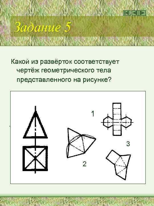 Задание 5 Какой из развёрток соответствует чертёж геометрического тела представленного на рисунке? 1. 3