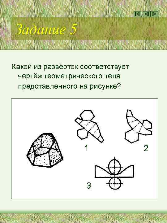 Задание 5 Какой из развёрток соответствует чертёж геометрического тела представленного на рисунке? 1 3
