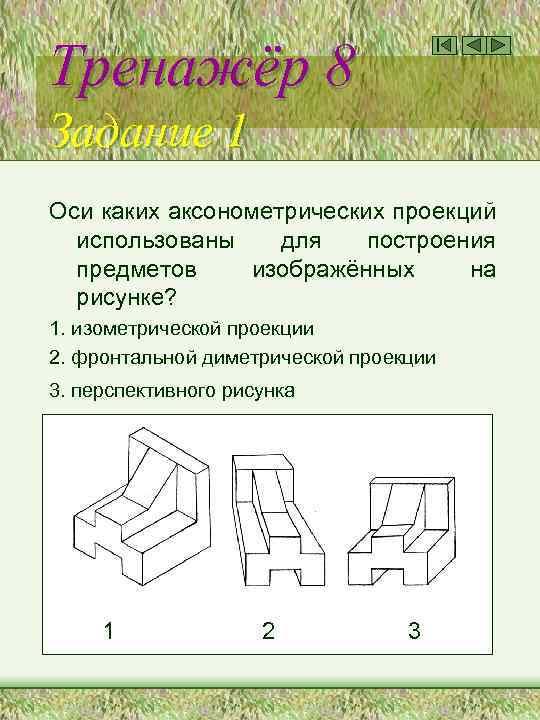 Тренажёр 8 Задание 1 Оси каких аксонометрических проекций использованы для построения предметов изображённых на