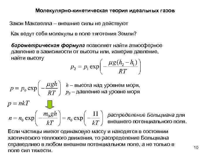 Молекулярно-кинетическая теория идеальных газов Закон Максвелла – внешние силы не действуют Как ведут себя