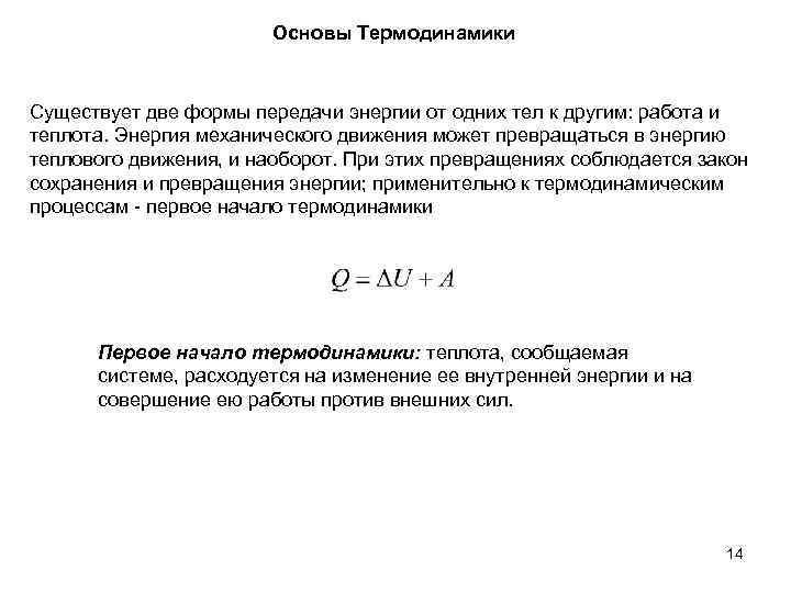 Основы Термодинамики Существует две формы передачи энергии от одних тел к другим: работа и