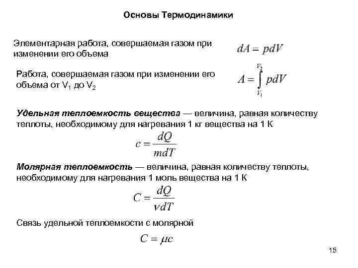 Основы Термодинамики Элементарная работа, совершаемая газом при изменении его объема Работа, совершаемая газом при