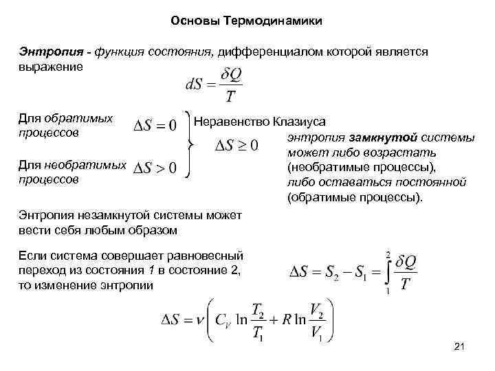 Основы Термодинамики Энтропия - функция состояния, дифференциалом которой является выражение Для обратимых процессов Неравенство
