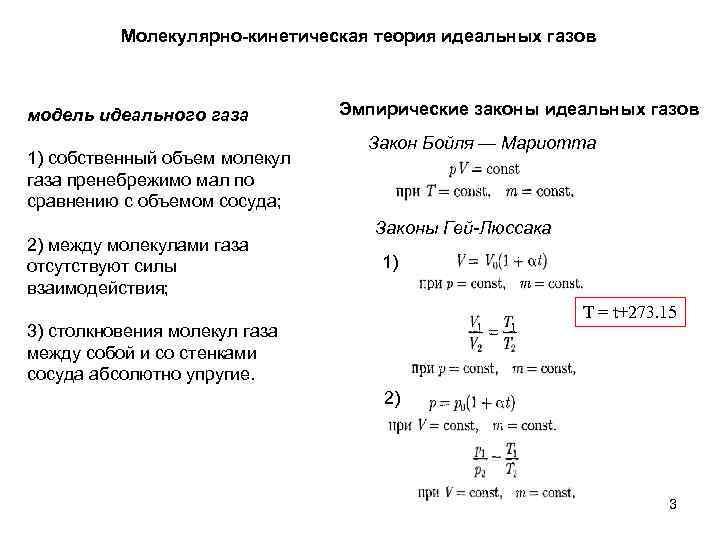 Молекулярно-кинетическая теория идеальных газов модель идеального газа 1) собственный объем молекул газа пренебрежимо мал