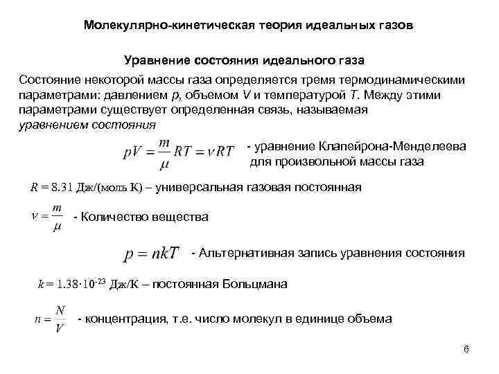 Молекулярно-кинетическая теория идеальных газов Уравнение состояния идеального газа Состояние некоторой массы газа определяется тремя