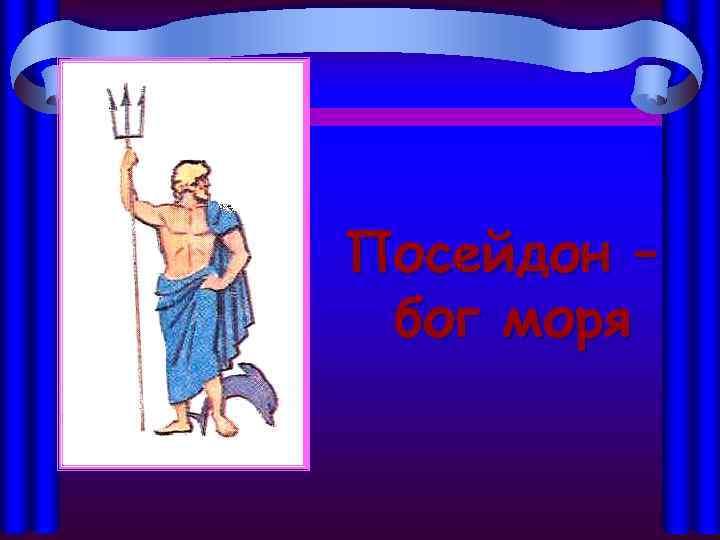 Посейдон – бог моря