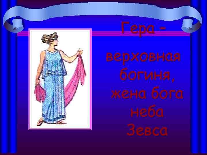 Гера – верховная богиня, жена бога неба Зевса