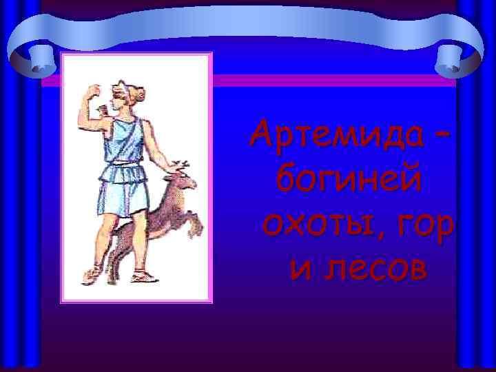 Артемида – богиней охоты, гор и лесов