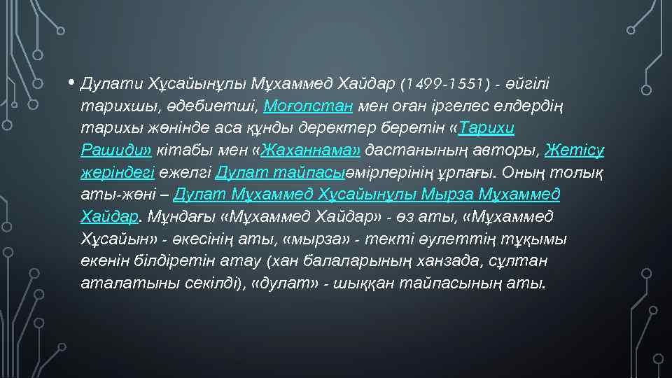 • Дулати Хұсайынұлы Мұхаммед Хайдар (1499 -1551) - әйгілі тарихшы, әдебиетші, Моғолстан мен