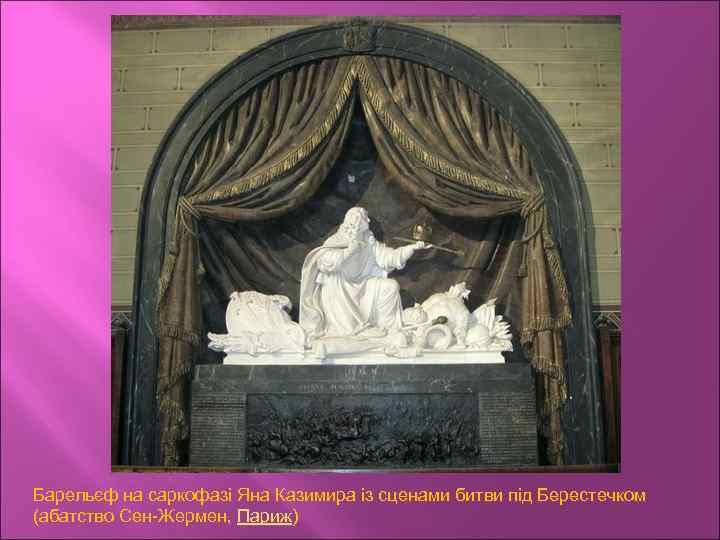 Барельєф на саркофазі Яна Казимира із сценами битви під Берестечком (абатство Сен-Жермен, Париж)