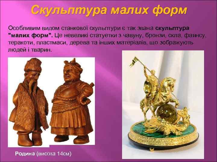 Скульптура малих форм Особливим видом станкової скульптури є так звана скульптура