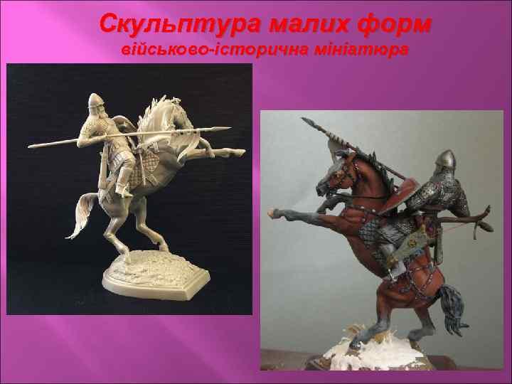 Скульптура малих форм військово-історична мініатюра