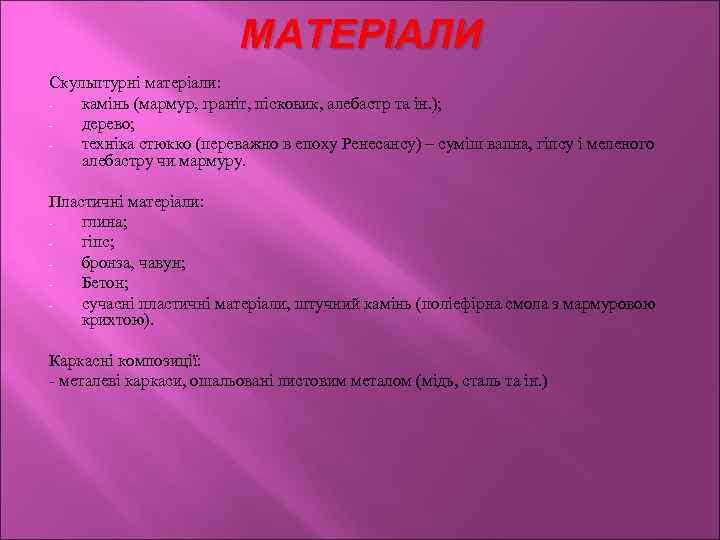 МАТЕРІАЛИ Скульптурні матеріали: камінь (мармур, граніт, пісковик, алебастр та ін. ); дерево; техніка стюкко