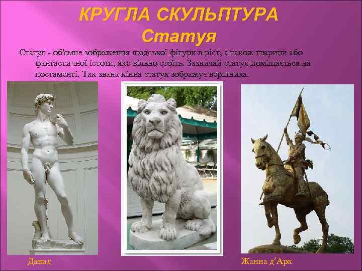 КРУГЛА СКУЛЬПТУРА Статуя - об'ємне зображення людської фігури в ріст, а також тварини або