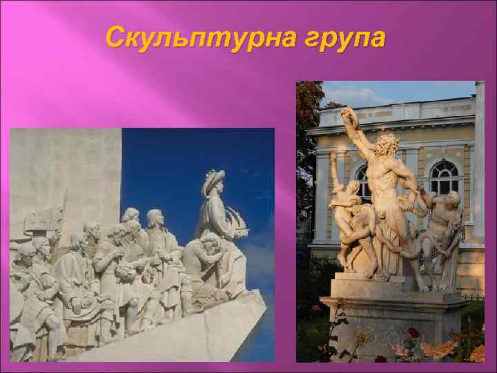 Скульптурна група