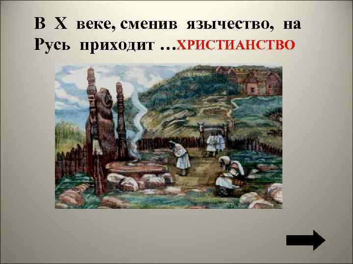 В X веке, сменив язычество, на ХРИСТИАНСТВО Русь приходит … Георгиевский храм в Старой