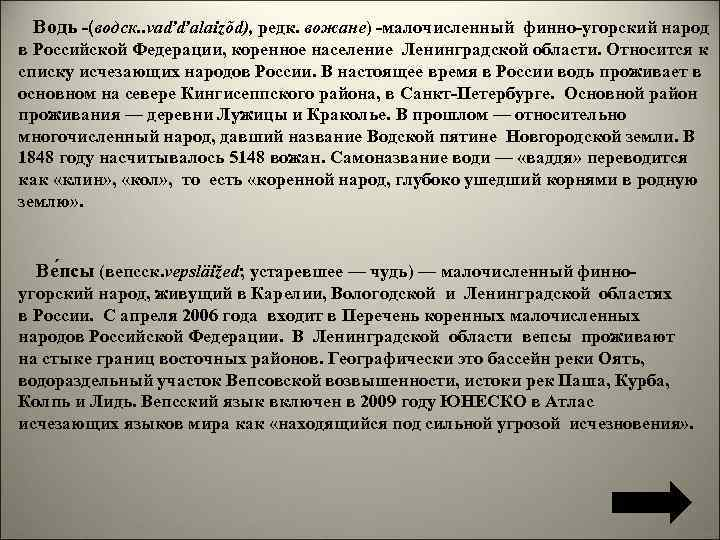 Водь -(водск. . vaďďalaizõd), редк. вожане) -малочисленный финно-угорский народ в Российской Федерации, коренное