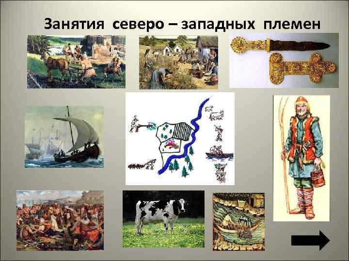 Занятия северо – западных племен