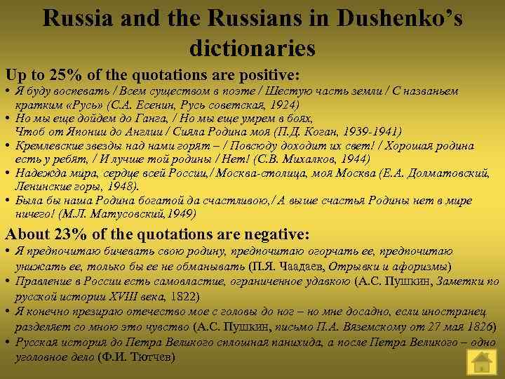 Russia and the Russians in Dushenko's dictionaries Up to 25% of the quotations are