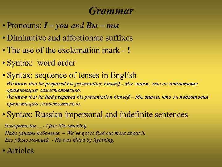 Grammar • Pronouns: I – you and Вы – ты • Diminutive and affectionate
